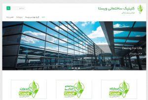 سایت کلینیک ساختمانی ویستا 300x203 - طراحی سایت کلینیک ویستا