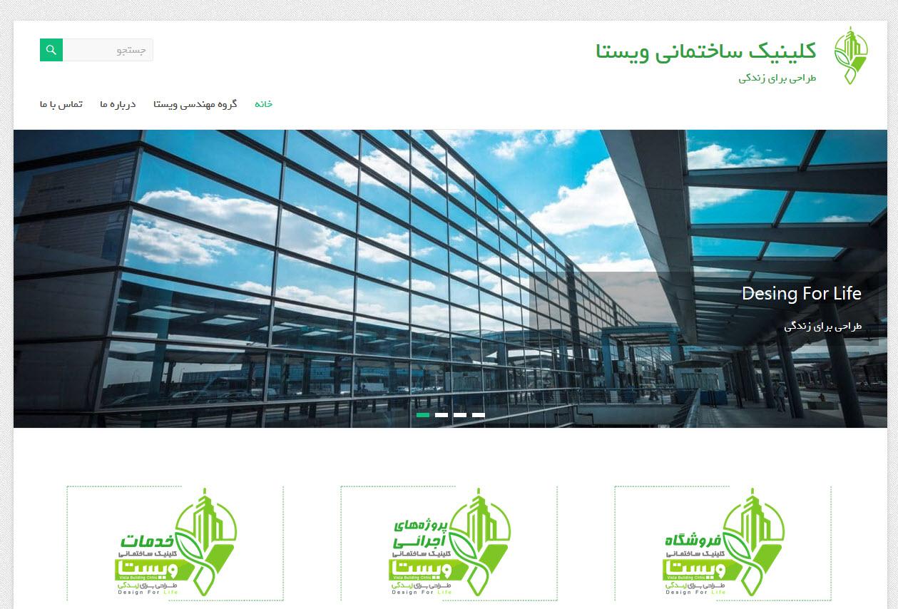 سایت کلینیک ساختمانی ویستا - طراحی سایت کلینیک ویستا