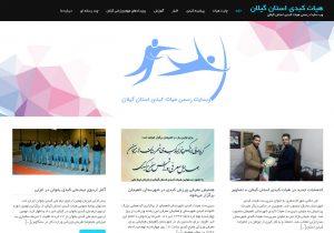 سایت هیات کبدی استان گیلان 300x210 - طراحی سایت هیات کبدی استان گیلان
