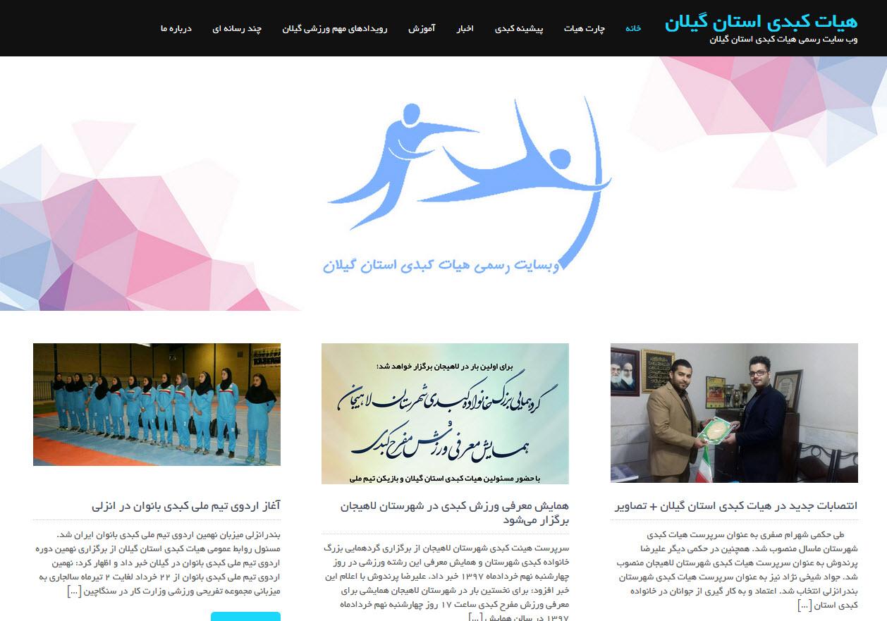 سایت هیات کبدی استان گیلان - طراحی سایت هیات کبدی استان گیلان
