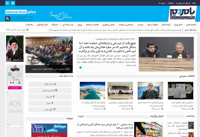 سایت پایگاه خبری با مردم - طراحی سایت پایگاه خبری با مردم