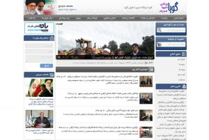 سیات پایگاه حبری گویا 300x201 - طراحی سایت پایگاه خبری گویا