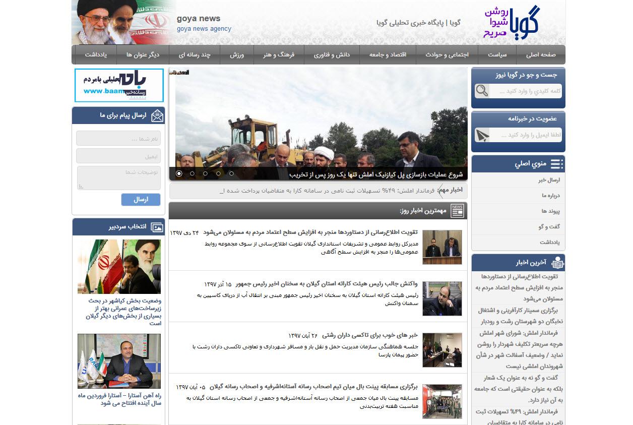 سیات پایگاه حبری گویا - طراحی سایت پایگاه خبری گویا