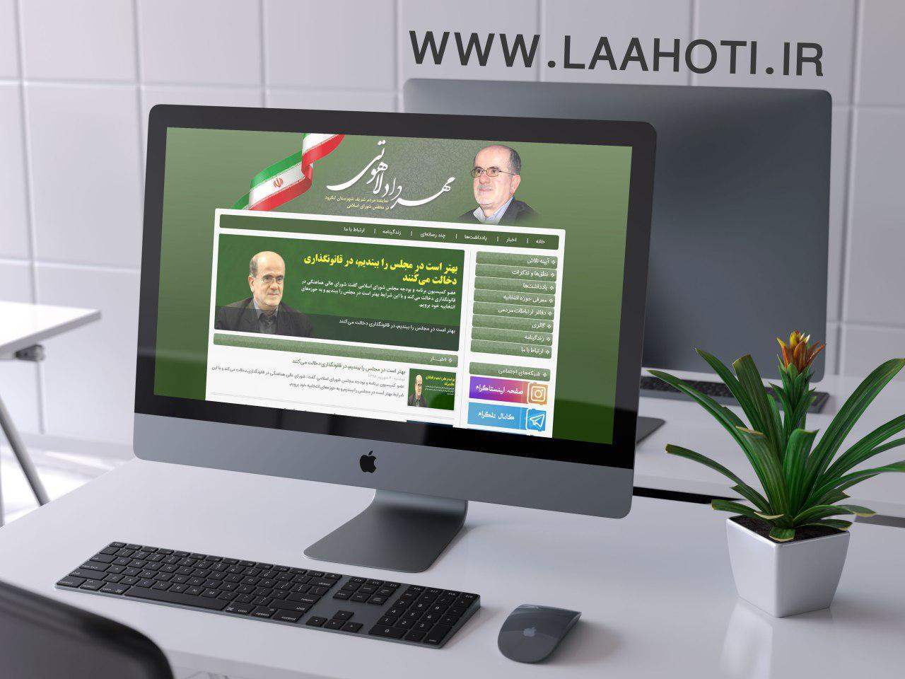 لاهوتی نماینده لنگرود - طراحی سایت مهندس لاهوتی نماینده لنگرود