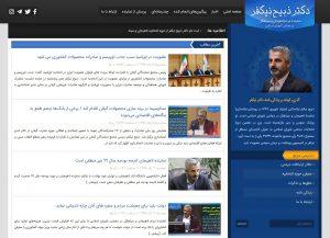 Screenshot 2019 12 26 وب سایت دکتر ذبیح نیکفر e1577742114540 300x217 - وبسایت دکتر نیکفر نماینده مردم لاهیجان